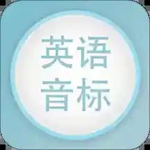 英语音标发音视频