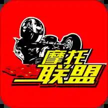 摩托车联盟