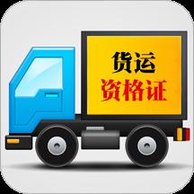 货运从业资格证模拟考试系统