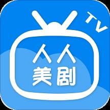 人人美剧TV