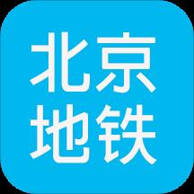 北京地铁查询