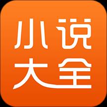 华为应用市场_免费小说大全