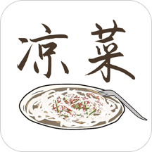 华为应用市场_凉菜