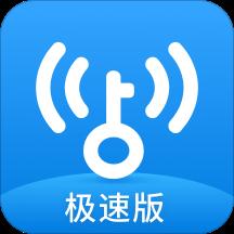 华为应用市场_WiFi万能钥匙极速版
