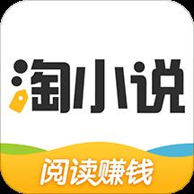 华为应用市场_淘小说