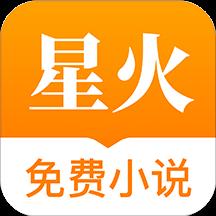 华为应用市场_星火免费小说