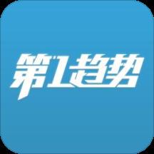 华为应用市场_第一趋势