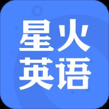 华为应用市场_星火英语