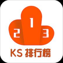 KS排行榜