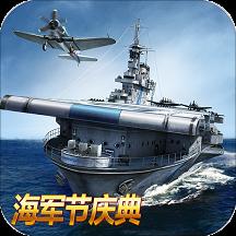 华为应用市场_战舰帝国