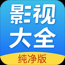 华为应用市场_影视大全纯净版