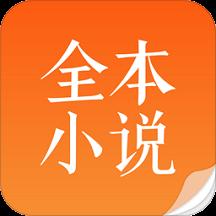 华为应用市场_全本免费小说