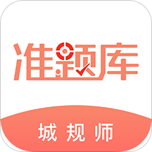 华为应用市场_城乡规划师准题库