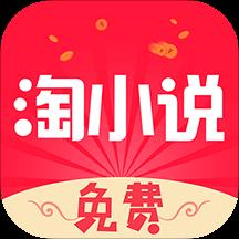 华为应用市场_免费淘小说