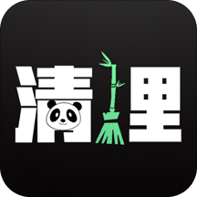 熊猫手机清理大师