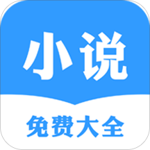 华为应用市场_小说免费大全