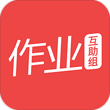 华为应用市场_作业互助组