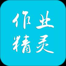 华为应用市场_作业精灵
