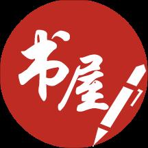 华为应用市场_笔趣书阁免费小说