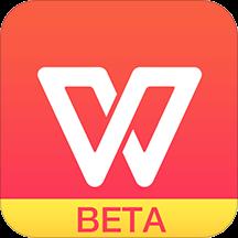 华为应用市场_WPS Office BETA