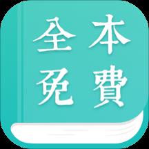 华为应用市场_全本免费小说阅读器