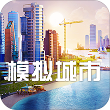 华为应用市场_模拟城市:我是市长