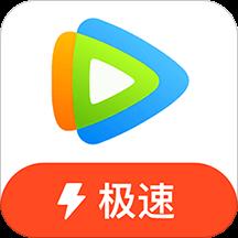 华为应用市场_腾讯视频极速版