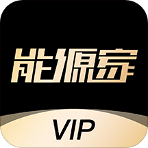 能源家VIP