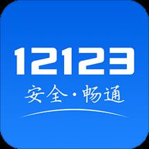 华为应用市场_交管12123