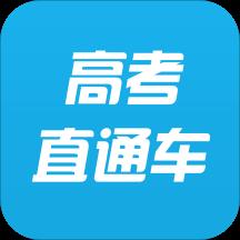 华为应用市场_高考直通车
