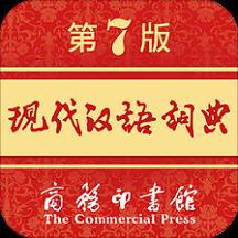 华为应用市场_现代汉语词典