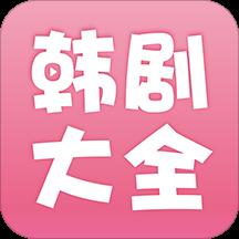 华为应用市场_韩剧大全