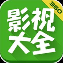 华为应用市场_360影视大全