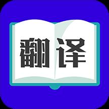 华为应用市场_拍照翻译