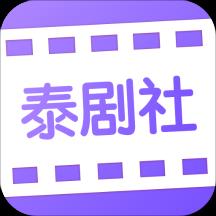 华为应用市场_泰剧社