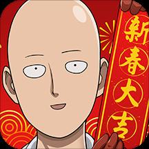 华为应用市场_一拳超人:最强之男