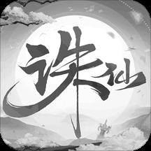 华为应用市场_诛仙