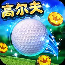 华为应用市场_决战高尔夫