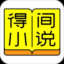华为应用市场_得间免费小说