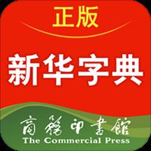 华为应用市场_新华字典