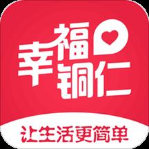 华为应用市场_幸福铜仁