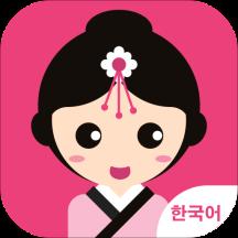 零基础韩语