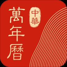 华为应用市场_中华万年历