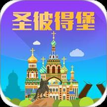 华为应用市场_圣彼得堡旅游攻略