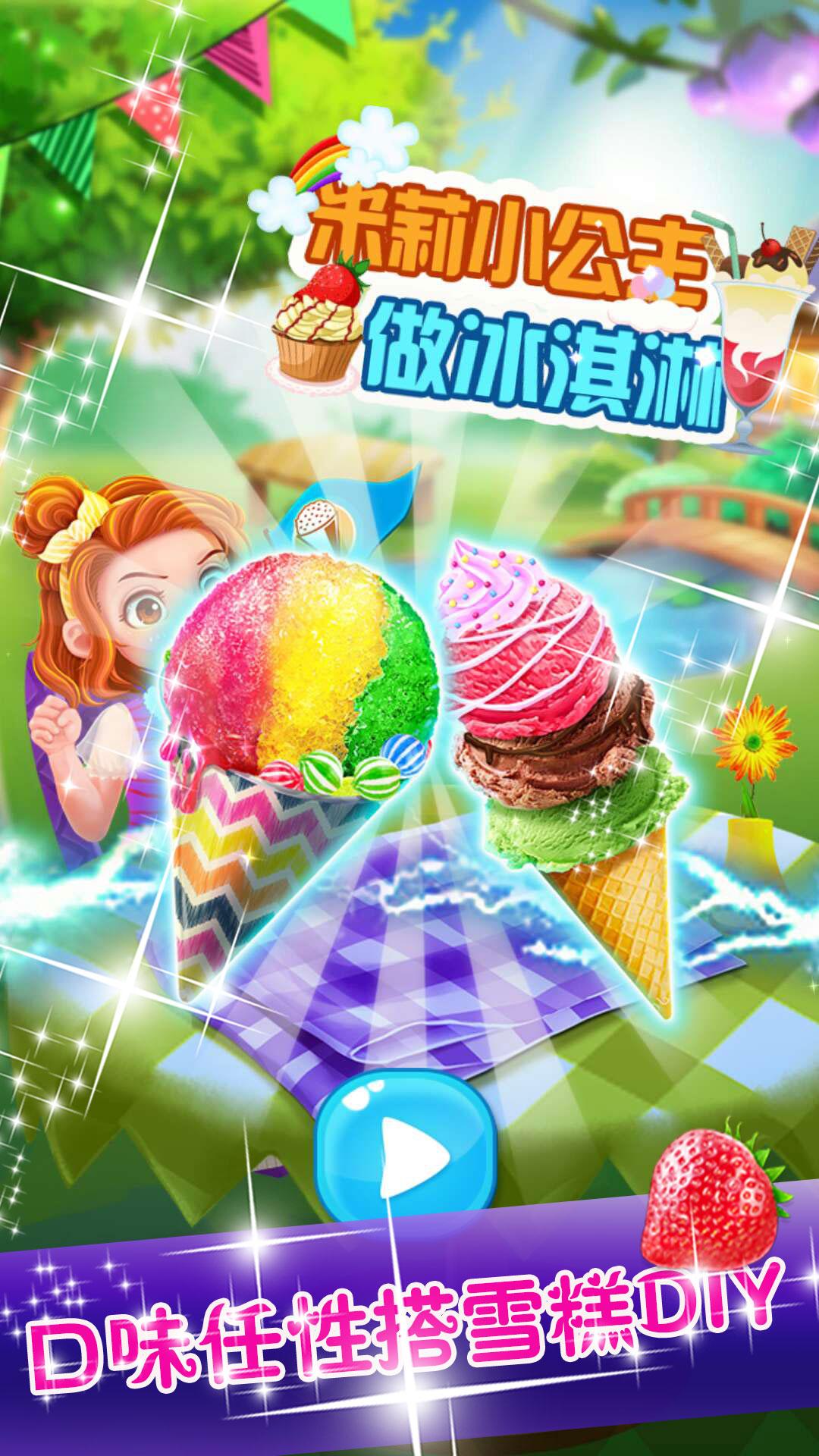 米莉小公主做冰淇淋|米莉小公主做冰淇淋精简版下载 3.8 - (图1)