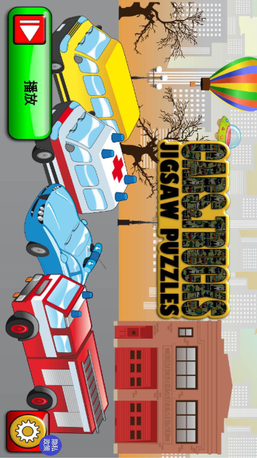 趣味卡车:一款让人玩了就停不下来的休闲益智的游戏