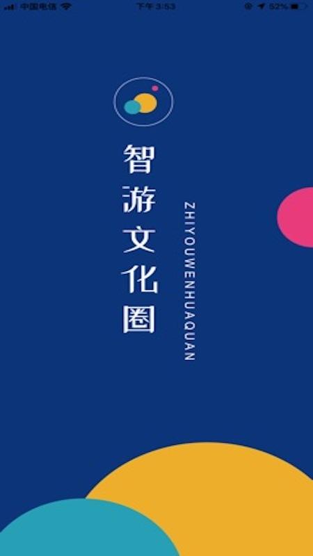 智游文化圈下载_智游文化圈1.7.4高级版下载 - (图1)