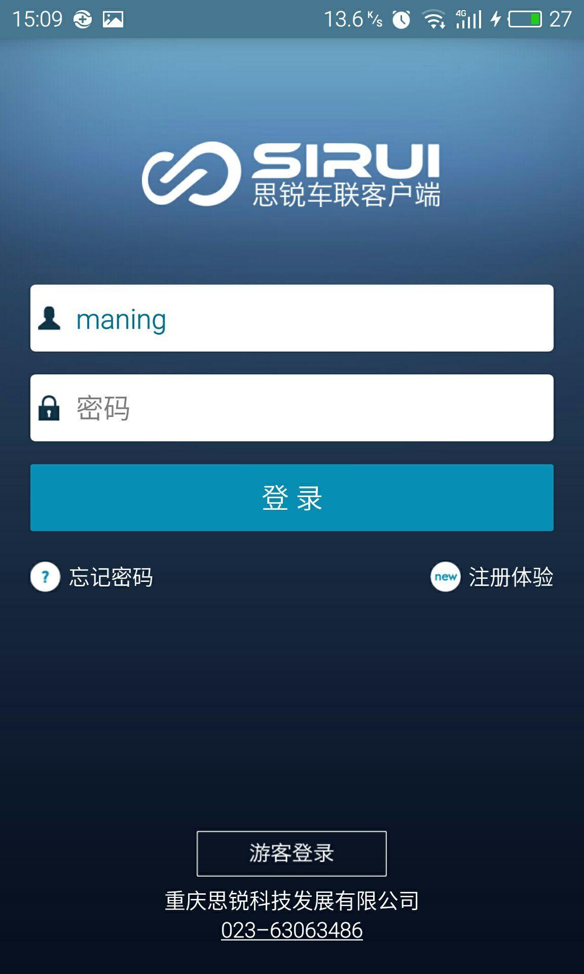 思锐汽配软件下载_思锐免费下载_华为应用市场 思锐安卓版(7.1.3)下载
