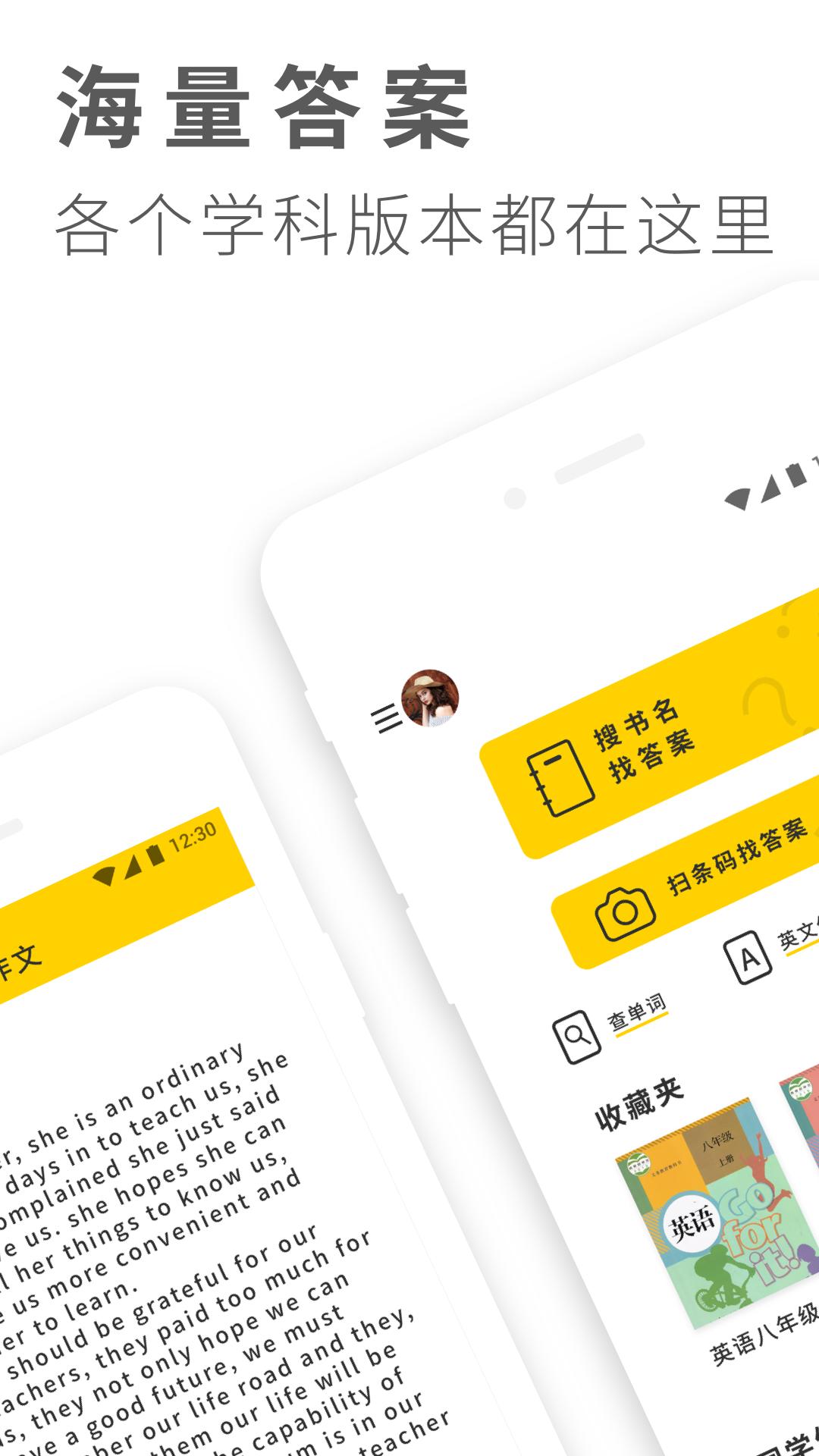 初中语文课后题答案_作业答案大全免费下载_华为应用市场|作业答案大全安卓版(1.1.8)下载