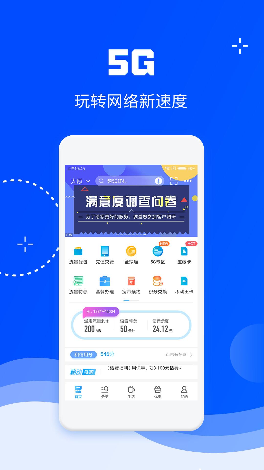 中国移动官方商城_中国移动免费下载_华为应用市场 中国移动安卓版(5.8.0)下载